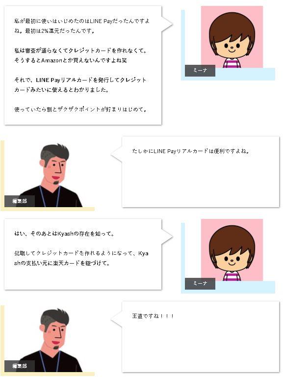 Ai-creditさんとの対談インタビュー