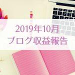 10月のブログ収益&インスタ運営報告