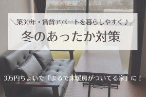 まるで床暖房!ホットカーペットとデロンギで!【合計3万円ちょい】