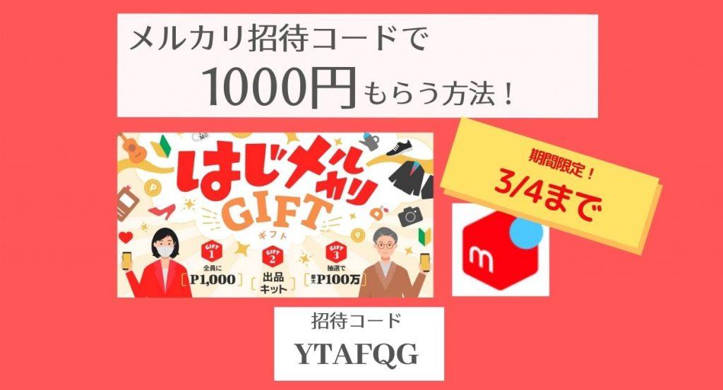 【2021年3月4日まで】メルカリ招待コードで1000円!はじメルカリギフトキャンペーン!