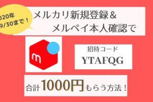 【2020年9月】メルカリ新規登録&メルペイ本人確認で1000円の招待キャンペーン!【招待コードあり】