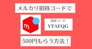 【2020年】メルペイ友達紹介1500円は終了。メルカリ招待コード500円は今もOK!