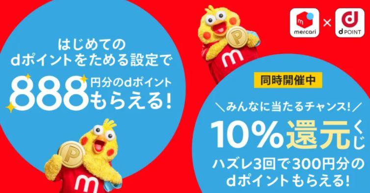 メルカリ×dポイント888円もらえるキャンペーン