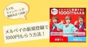 メルペイの友達招待コードで1000円もらう方法!【すすメルペイキャンペーン復活!2019年11月】