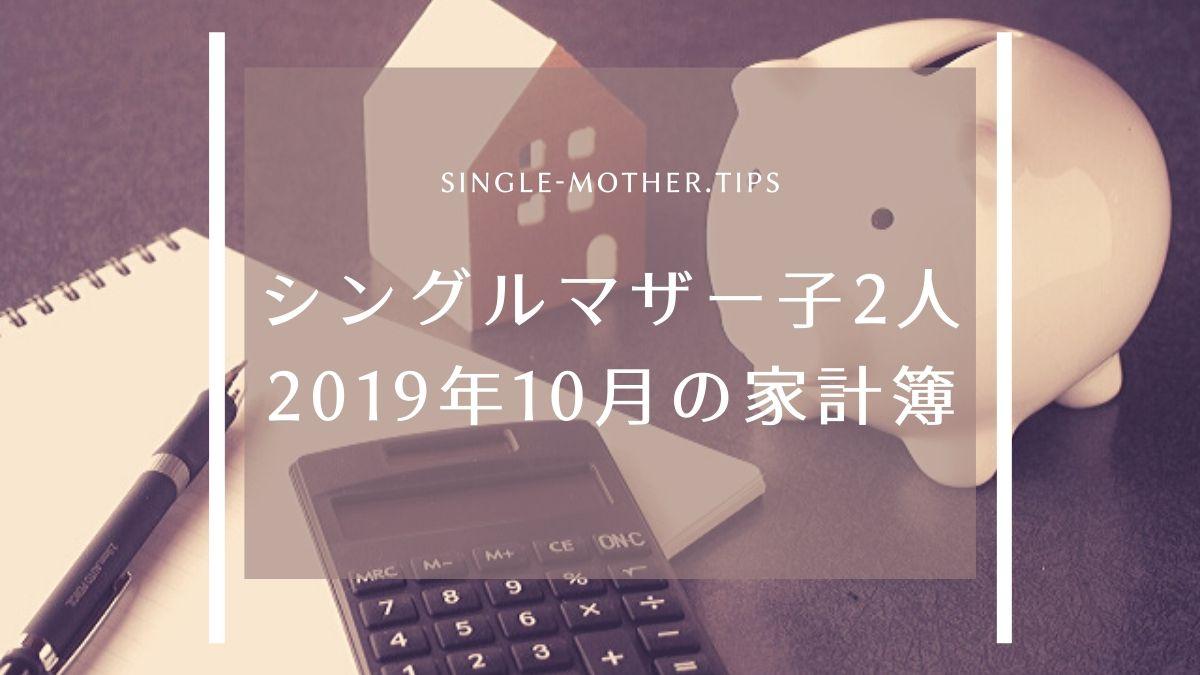 【シングルマザー子2人の家計簿】2019年10月の生活費を公開!