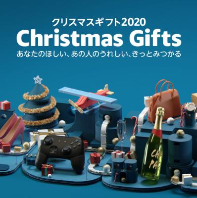 Amazonクリスマス2020