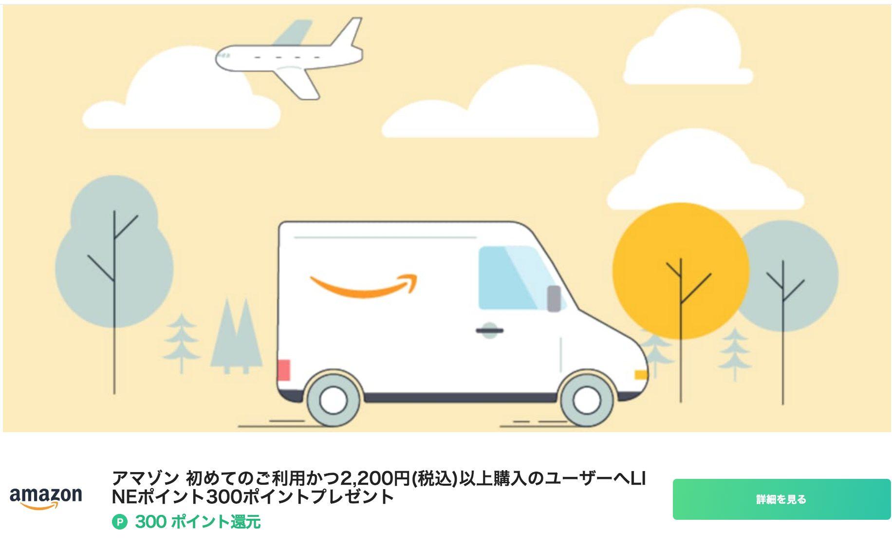 LINEショッピングのAmazon