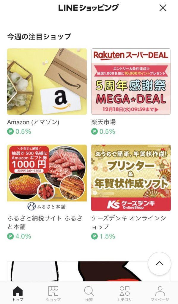 LINEショッピング経由でAmazonで買い物をすると、LINEポイントが貯まる!