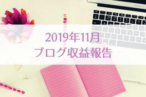 11月のブログ収益・インスタ運営報告