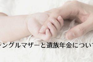 シングルマザーが死んだらどうなる?【遺族年金と生命保険】