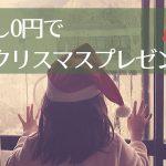 【シングルマザーの節約クリスマス】手出し0円でプレゼント購入できた!