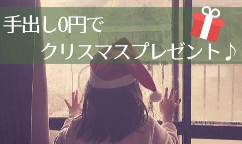 【母子家庭のコスパクリスマス】手出し0円でクリスマスプレゼント用意する!