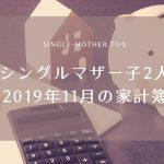 【シングルマザー子2人の家計簿】2019年11月の生活費を公開!