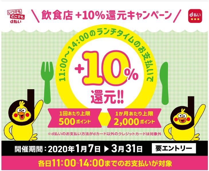 「d払い」飲食店限定(11時~14時)10%還元キャンペーン(要エントリー)