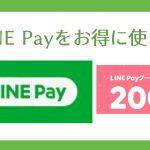 LINEPayのお得な使い方【マイクーポンとLINEポイントの消費先に利用!】