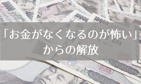 お金=他人に迷惑かけないパワー