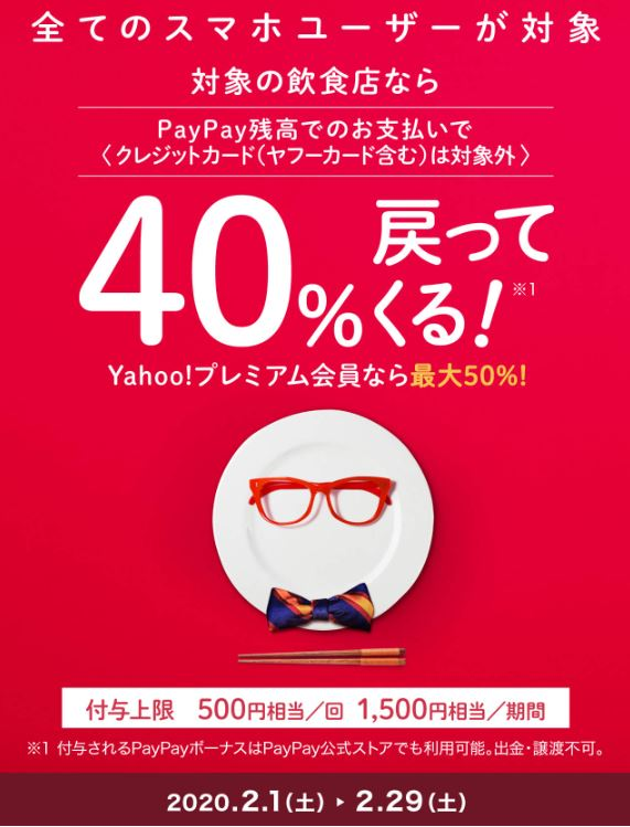 「PayPay」飲食店で40%還元キャンペーン