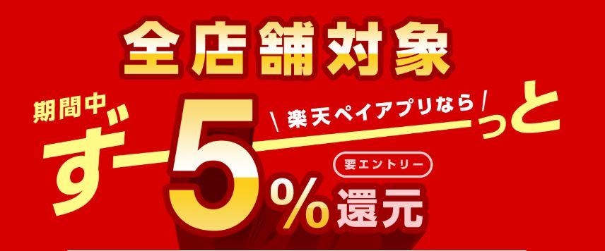 「楽天ペイ」全店舗対象ずーっと5%還元キャンペーン(要エントリー)