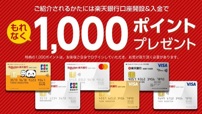 楽天銀行では、友達紹介URLから口座開設すると、もれなく1000ポイントがもらえる友達紹介キャンペーン