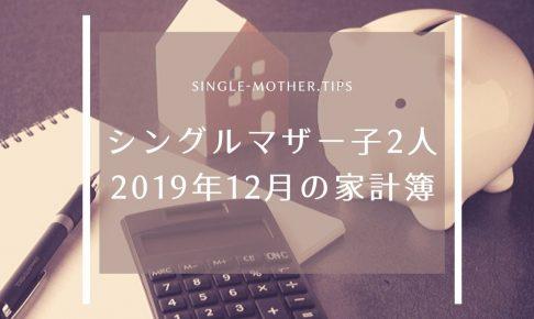 【シングルマザー子2人の家計簿】2019年12 月の生活費を公開!