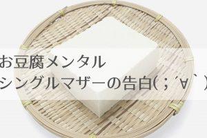 私の残念すぎるお豆腐メンタル。