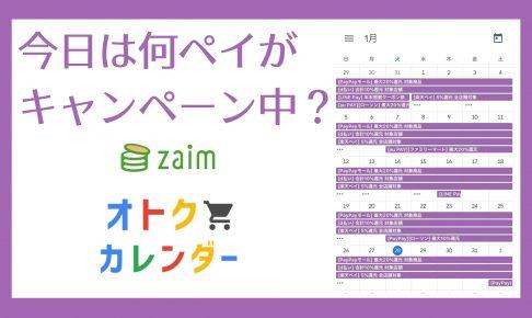 ペイ活のキャンペーン情報収集は、Zaimお得カレンダーが超便利!