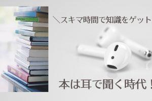 眠れぬ夜のオーディブル【シンママは『ながら耳学』で強くなれ!】