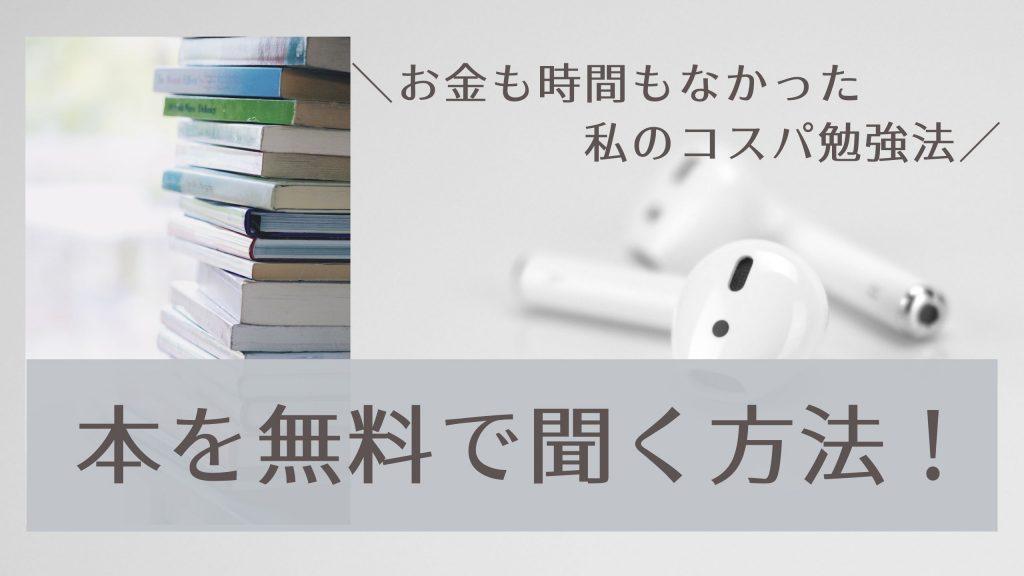 本を無料で聞く方法!【メンタルケア・お金・資格の勉強に】