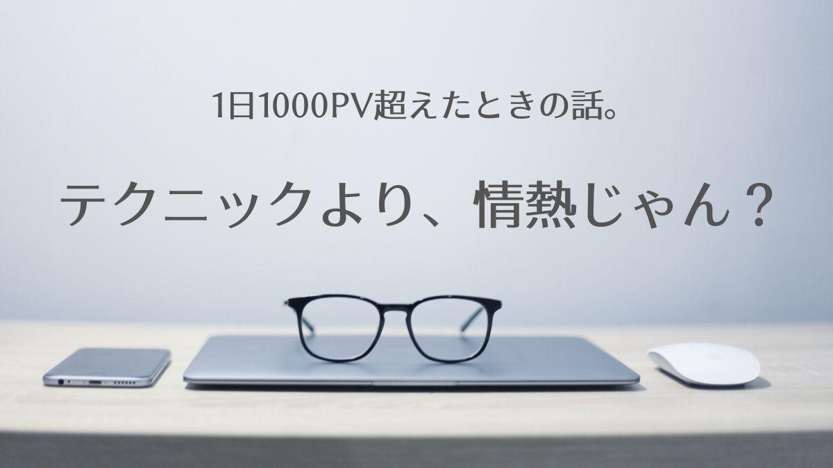 【ブログ論】テクニックVS情熱【1日1000PVになったリアルな経緯】