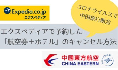 エクスペディア経由の航空券(中国東方航空)+ホテルをキャンセルした全手順【コロナウイルス】