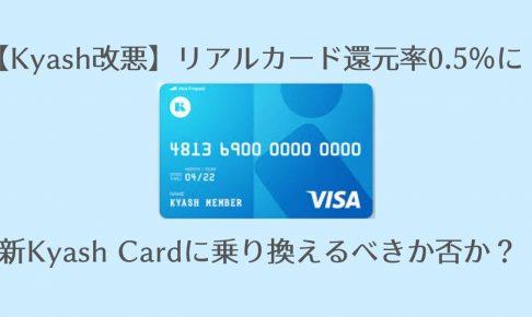 【Kyash改悪】リアルカードの還元率が1%→0.5%に【発行手数料も300円に】