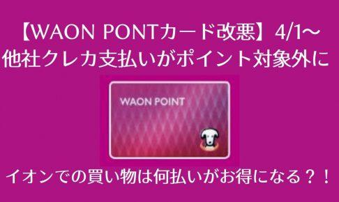 【WAONポイントカード改悪】4/1から現金専用カード・割引対象外に【今後のイオンは何で決済すべき?】