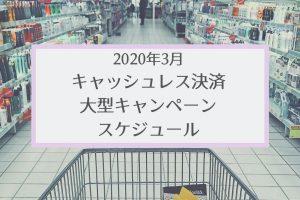 【2020年3月】ペイ系キャンペーンまとめ・スケジュール