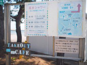 大島の海水浴場