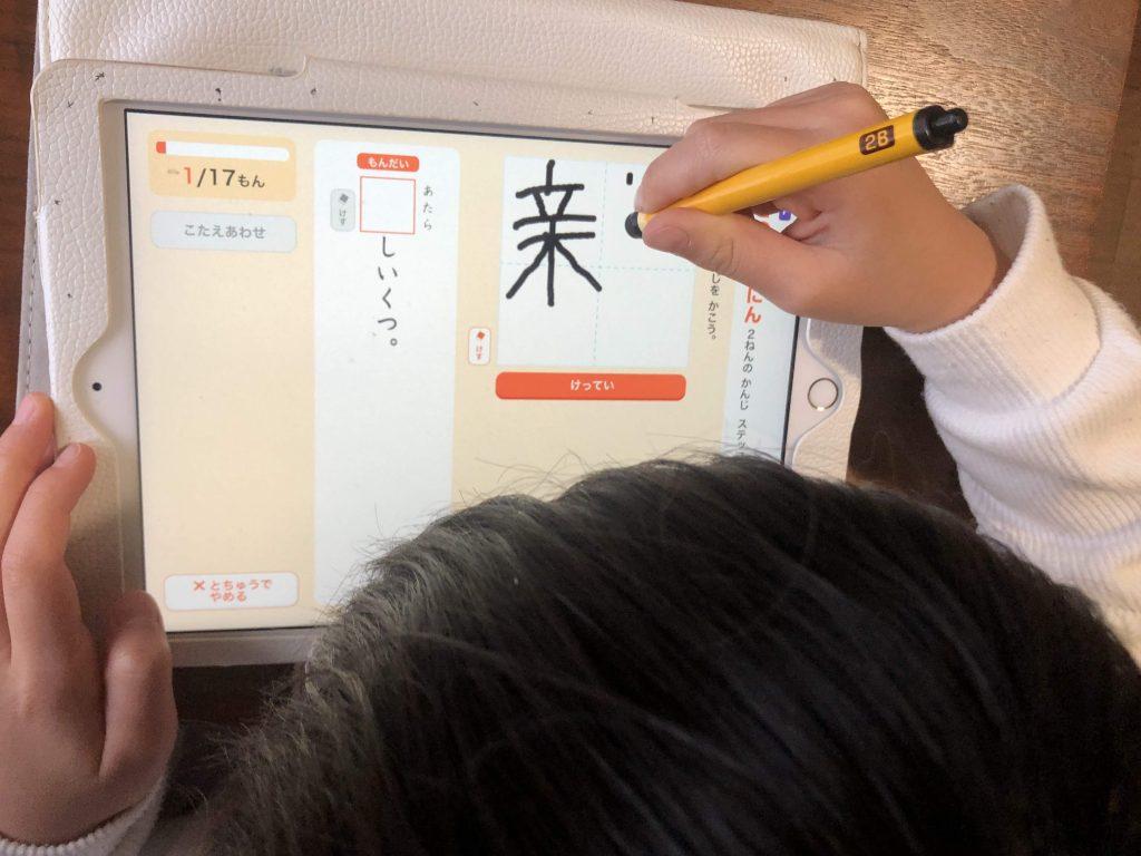 ひまわりポケット(iPadアプリ版)で漢字の書き取り練習をしている様子