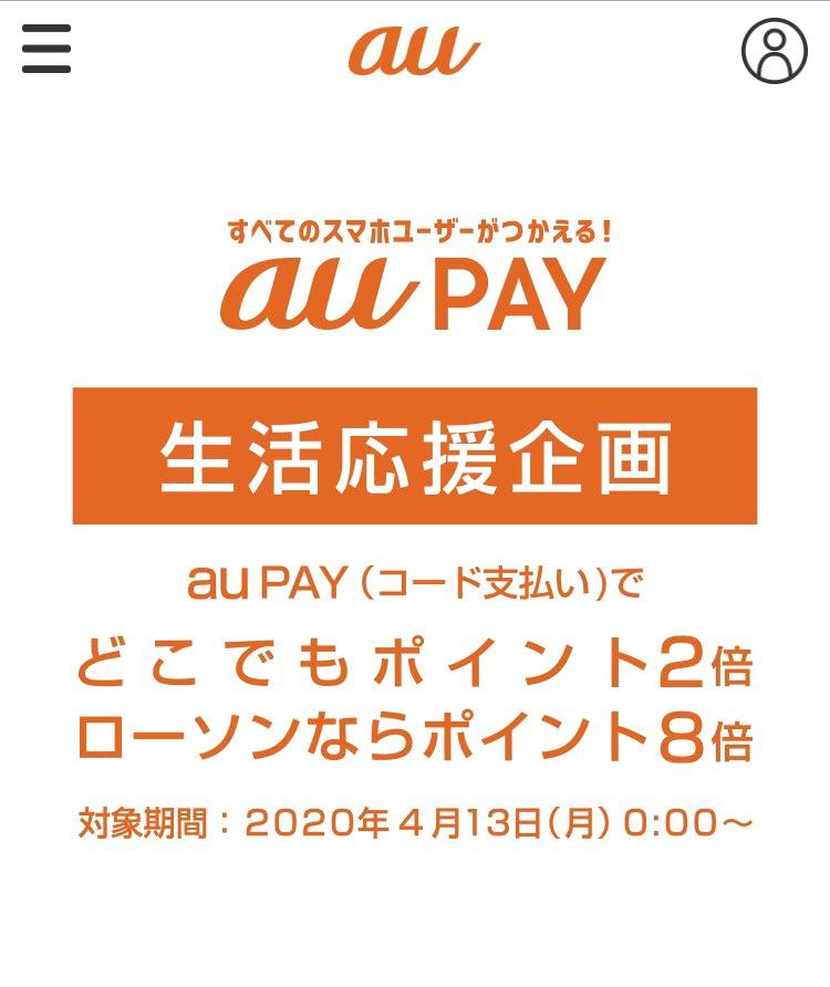 「auPAY」生活応援企画