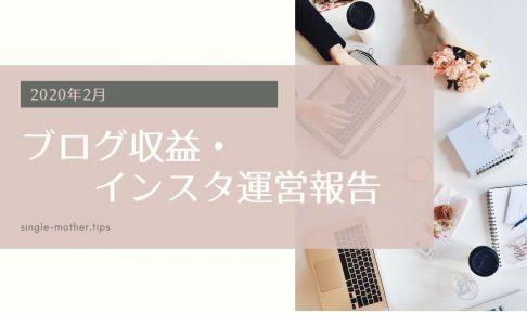 2020年2月のブログ収益・インスタ運営報告
