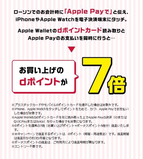 「dポイントカードとApplePayで」ローソンでポイント7倍キャンペーン