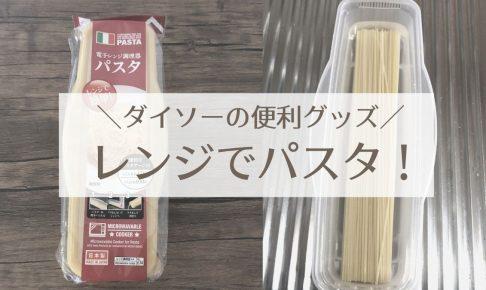 100均ダイソーの「レンジでパスタ」が超便利!【時短料理】