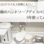 【コロナ】電動のハンドソープソープディスペンサーでウイルス対策!【石鹸が自動で出てきて衛生的♪】