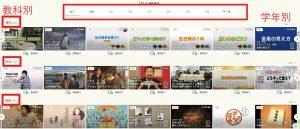 社会や理科など、総合的な勉強になる動画「NHK for school」