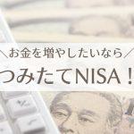 つみたてNISAを始めるなら、株価下落の今でしょ?!