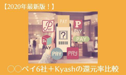 【2020年最新】◯◯ペイ6社+Kyashの還元率比較【クレカあり・なしでの使い分けランキングも!】