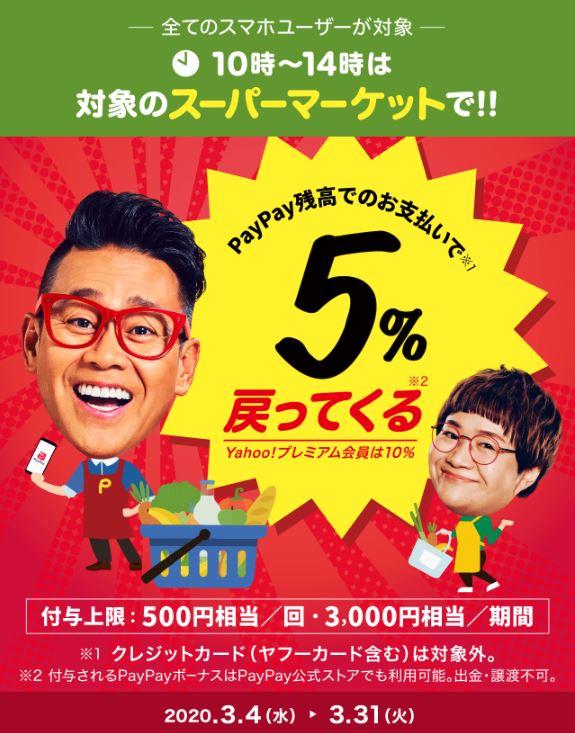 「PayPay」スーパーで10~14時は5%還元キャンペーン