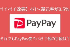 【PayPay改悪】2020年4月から還元率1.5%→0.5%に低下