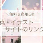 【ブログ・インスタに使いたい!】無料&商用フリーの写真とイラスト【リンク集】