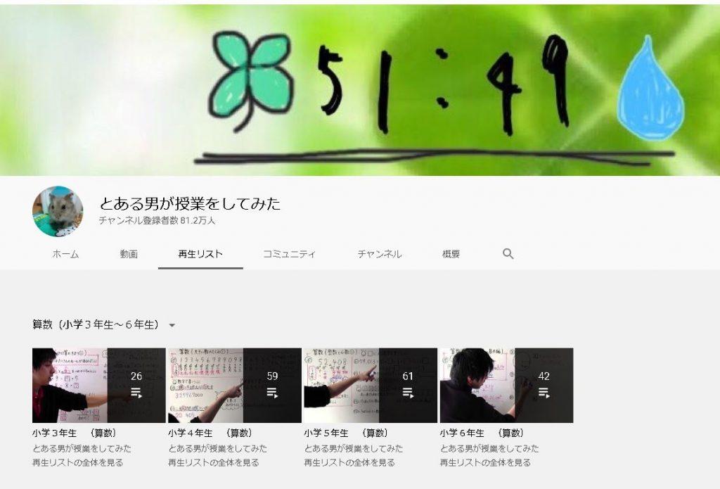 小学生向け算数の無料動画