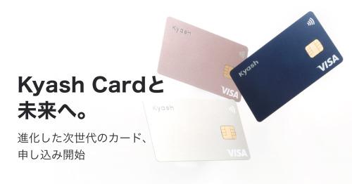 新しく登場するKyash Cardとは?