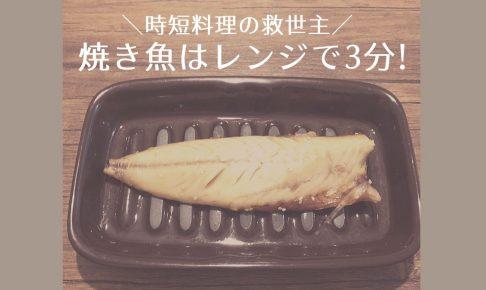 焼き魚がレンジで3分!時短料理の救世主【マイクロウェーブヒートプラス】
