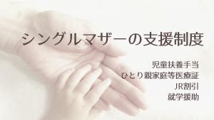 シングルマザーの支援制度